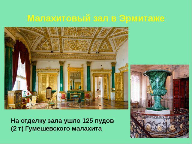 Малахитовый зал в Эрмитаже На отделку зала ушло 125 пудов (2т) Гумешевского...