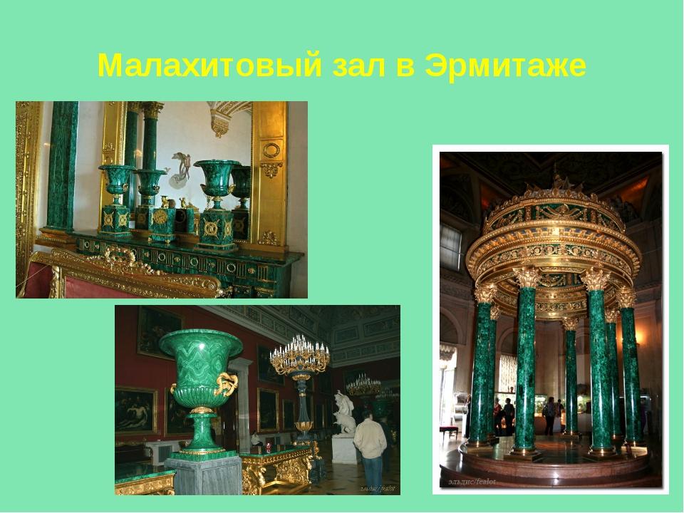Малахитовый зал в Эрмитаже