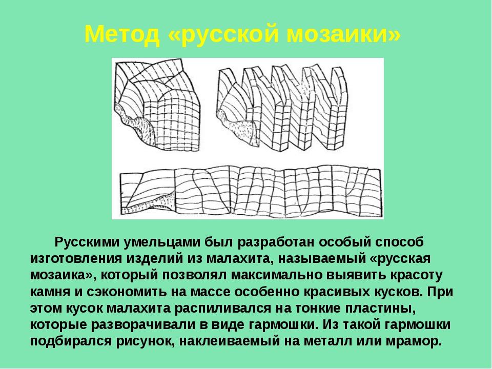 Метод «русской мозаики» Русскими умельцами был разработан особый способ изгот...