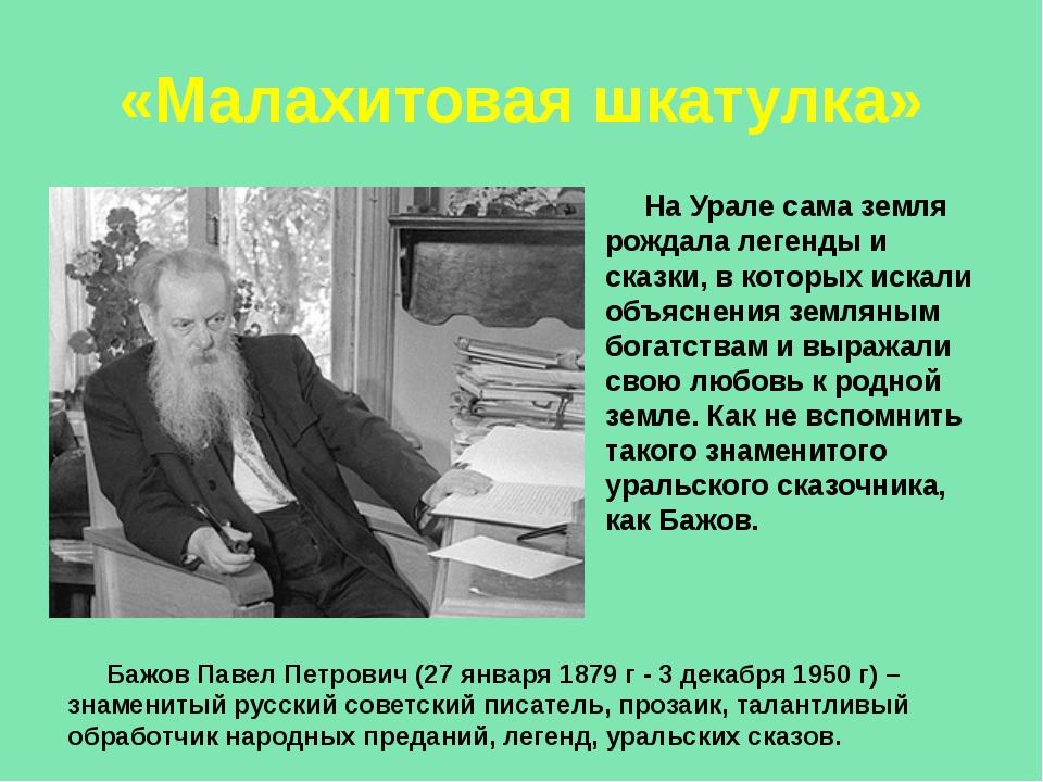 «Малахитовая шкатулка» На Урале сама земля рождала легенды и сказки, в которы...