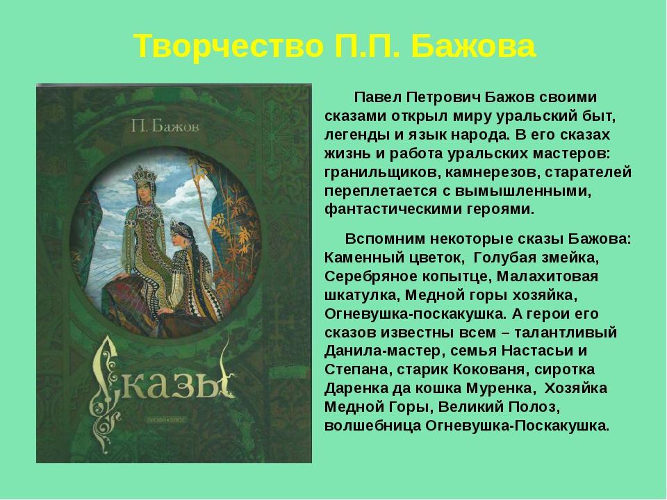 Творчество П.П. Бажова Павел Петрович Бажов своими сказами открыл миру уральс...