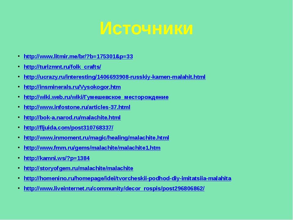 Источники http://www.litmir.me/br/?b=175301&p=33 http://turizmnt.ru/folk_craf...