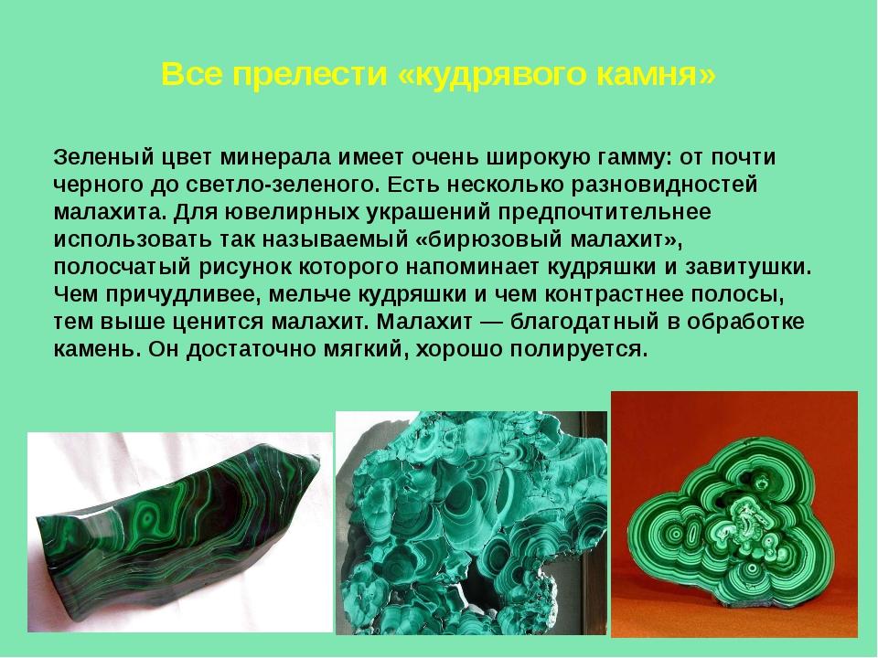 Все прелести «кудрявого камня» Зеленый цвет минерала имеет очень широкую гамм...