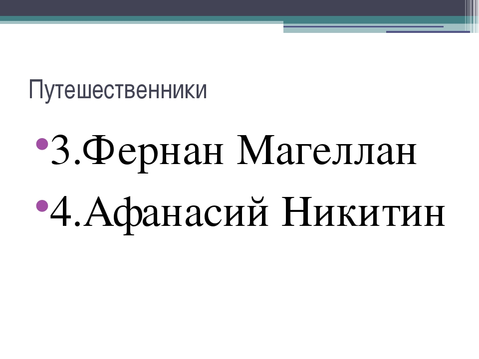 Путешественники 3.Фернан Магеллан 4.Афанасий Никитин