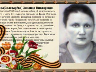 Соколова(Золотарёва) Зинаида Викторовна родилась 9октября1932года.К началу в