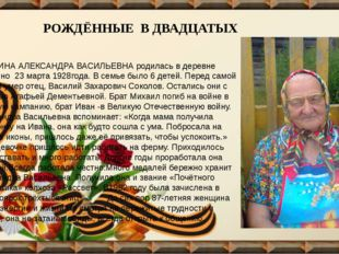 РОЖДЁННЫЕ В ДВАДЦАТЫХ ПУШКИНА АЛЕКСАНДРА ВАСИЛЬЕВНА родилась в деревне Шадри