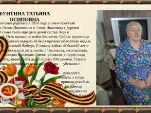 БУНТИНА ТАТЬЯНА ОСИПОВНА Татьяна Осиповна родилась в 1926 году в семье крест