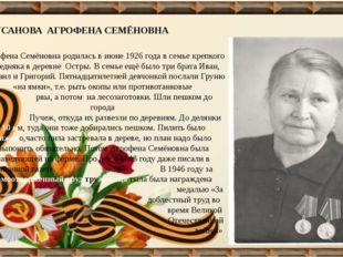 УСАНОВА АГРОФЕНА СЕМЁНОВНА Агрофена Семёновна родилась в июне 1926 года в се