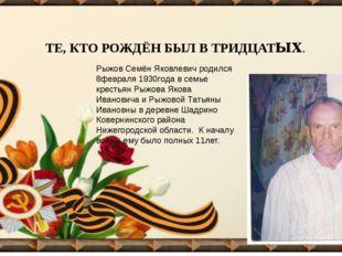 ТЕ, КТО РОЖДЁН БЫЛ В ТРИДЦАТых. Рыжов Семён Яковлевич родился 8февраля 1930г
