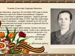 Рыжова (Соколова) Надежда Ивановна Надежда Ивановна родилась 30 сентября 193