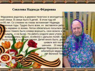 Соколова Надежда Фёдоровна Надежда Фёдоровна родилась в деревне Никитино в м