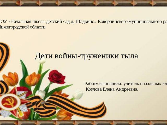 МОУ «Начальная школа-детский сад д. Шадрино» Ковернинского муниципального ра...
