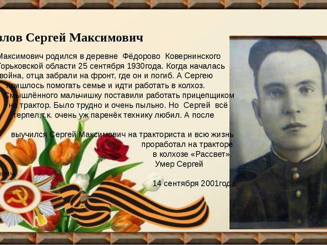 Козлов Сергей Максимович Сергей Максимович родился в деревне Фёдорово Коверн...