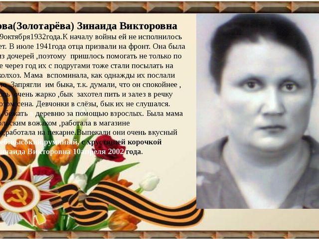 Соколова(Золотарёва) Зинаида Викторовна родилась 9октября1932года.К началу в...