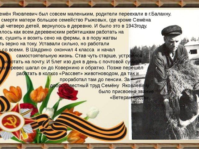 Когда Семён Яковлевич был совсем маленьким, родители переехали в г.Балахну....