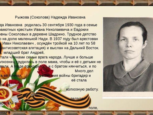 Рыжова (Соколова) Надежда Ивановна Надежда Ивановна родилась 30 сентября 193...