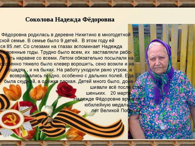 Соколова Надежда Фёдоровна Надежда Фёдоровна родилась в деревне Никитино в м...