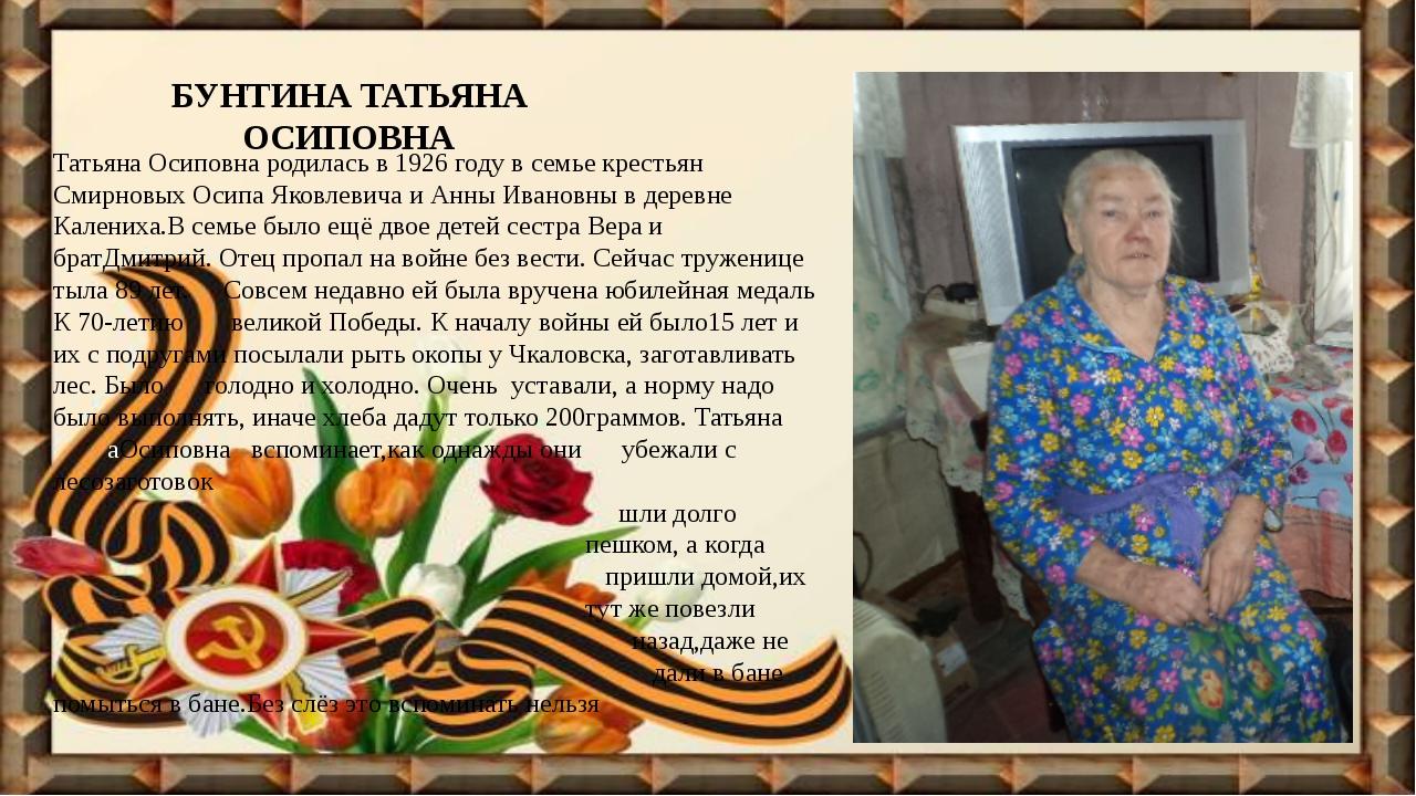 БУНТИНА ТАТЬЯНА ОСИПОВНА Татьяна Осиповна родилась в 1926 году в семье крест...
