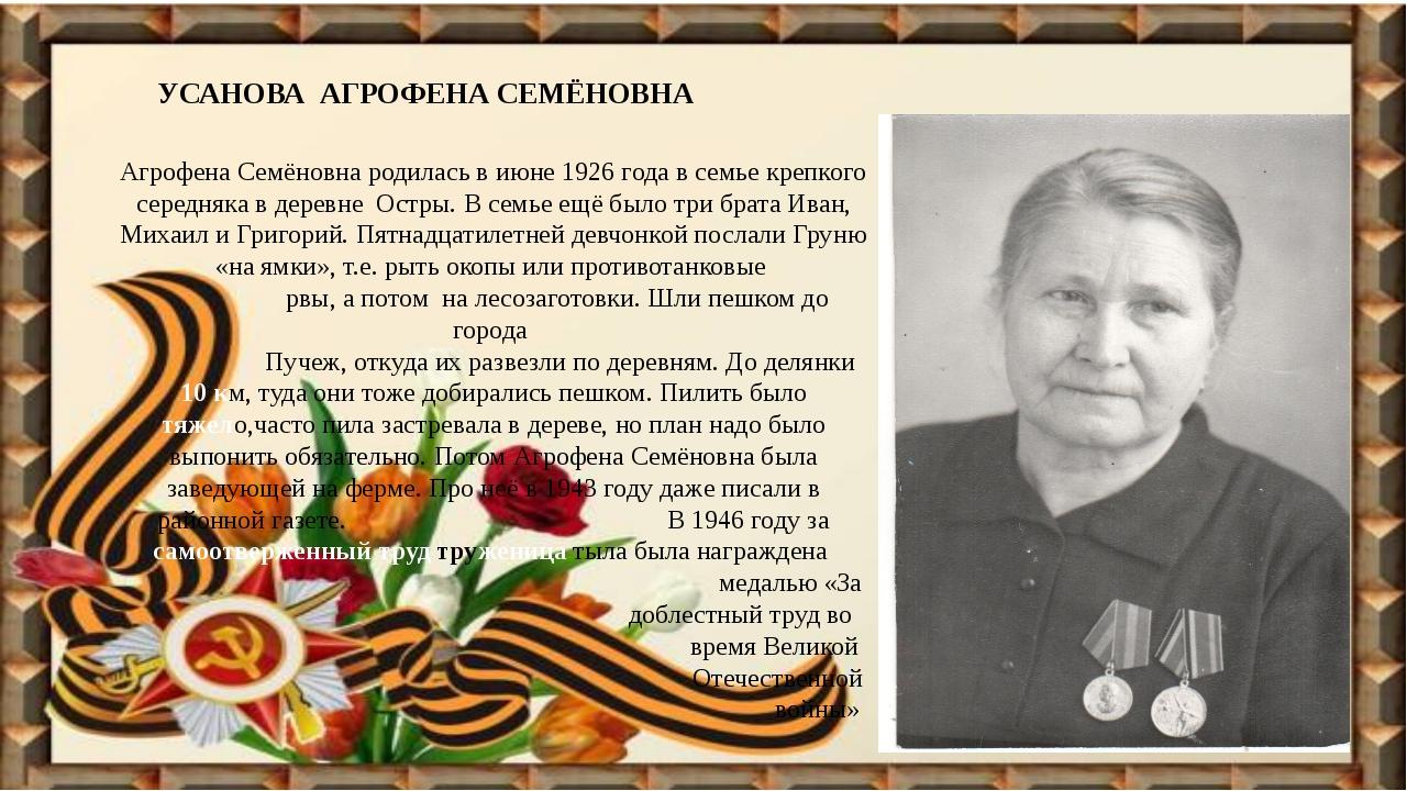 УСАНОВА АГРОФЕНА СЕМЁНОВНА Агрофена Семёновна родилась в июне 1926 года в се...