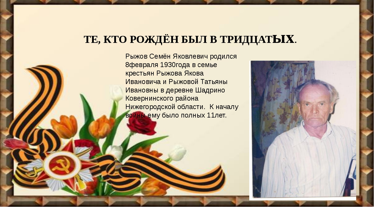 ТЕ, КТО РОЖДЁН БЫЛ В ТРИДЦАТых. Рыжов Семён Яковлевич родился 8февраля 1930г...