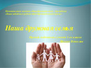 Муниципальное казенное общеобразовательное учреждение «Новослободская средняя