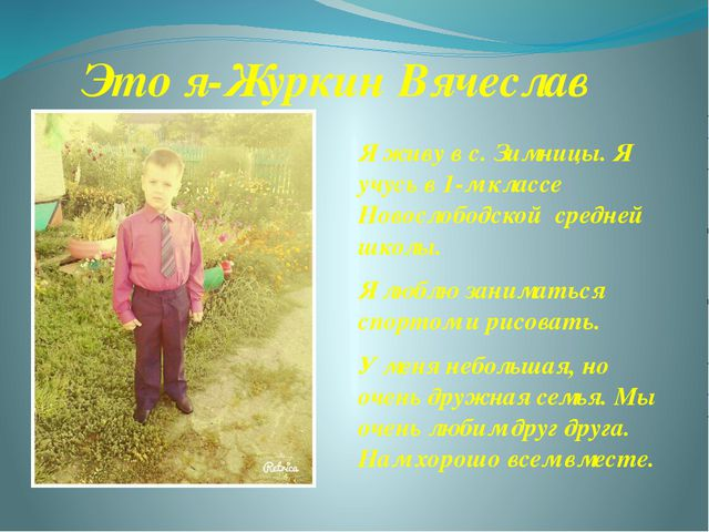 Это я-Журкин Вячеслав Я живу в с. Зимницы. Я учусь в 1-м классе Новослободско...
