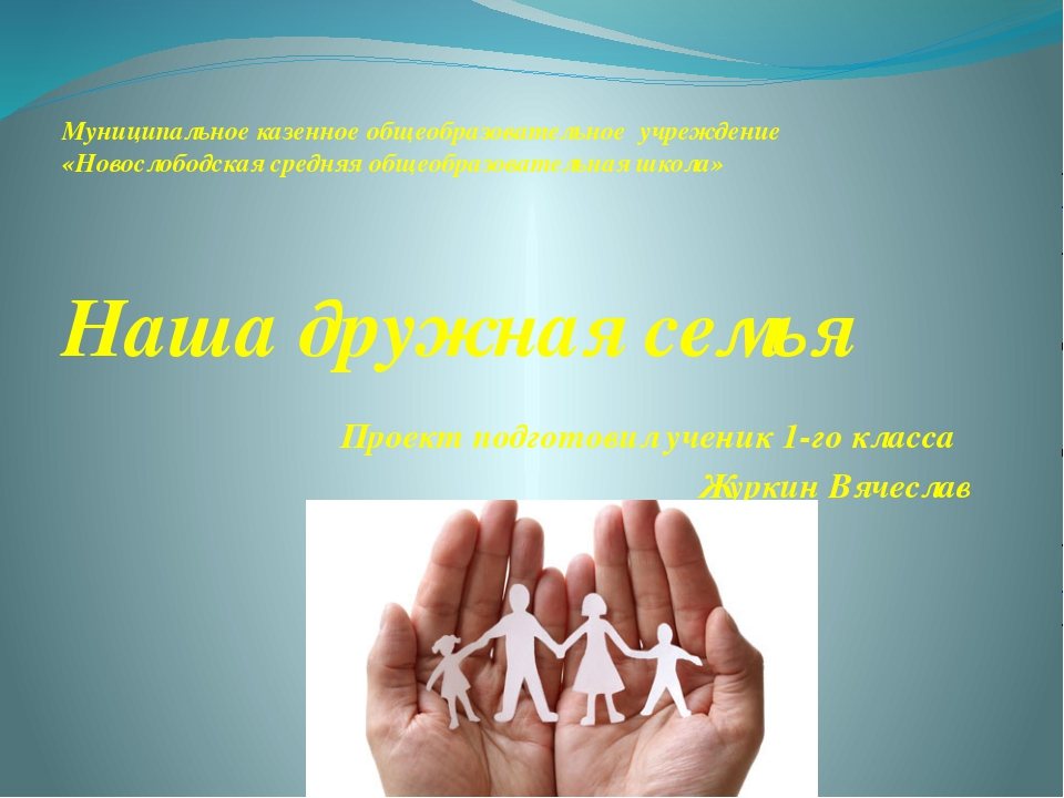 Муниципальное казенное общеобразовательное учреждение «Новослободская средняя...