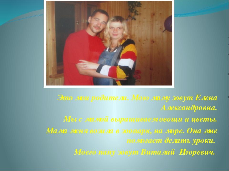 Это мои родители. Мою маму зовут Елена Александровна. Мы с мамой выращиваем о...