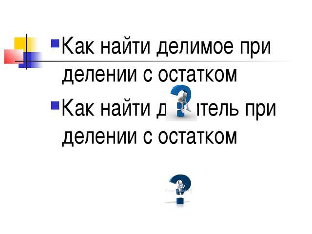 Как найти делимое при делении с остатком Как найти делитель при делении с ос...