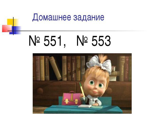 Домашнее задание № 551, № 553