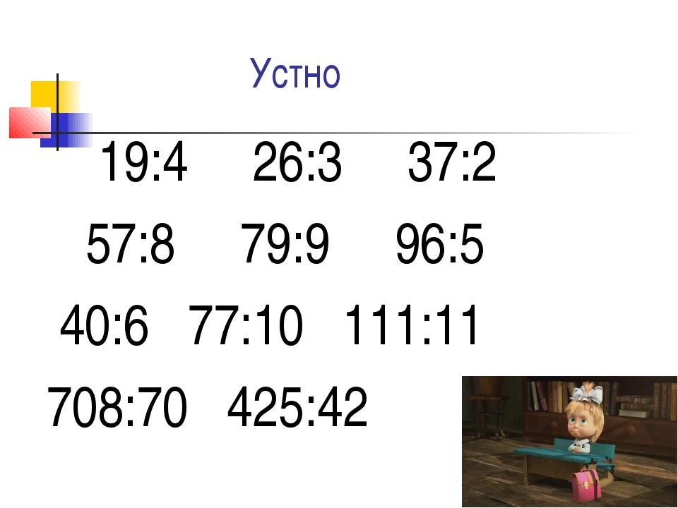 Устно 19:4 26:3 37:2 57:8 79:9 96:5 40:6 77:10 111:11 708:70 425:42