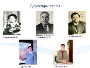 Директора школы Самойленко В.И Кульбакин Н.И Самойленко В.С Туриёва З.И Касья