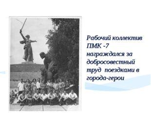 Рабочий коллектив ПМК -7 награждался за добросовестный труд поездками в горо