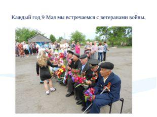 Каждый год 9 Мая мы встречаемся с ветеранами войны.