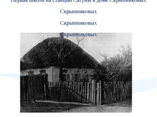 Первая школа на станции Сагуны в доме Скрыпниковых