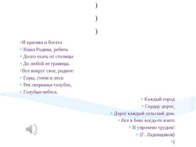 История родного края(к дню нашего поселения 2015 год) И красива и богата Наш...