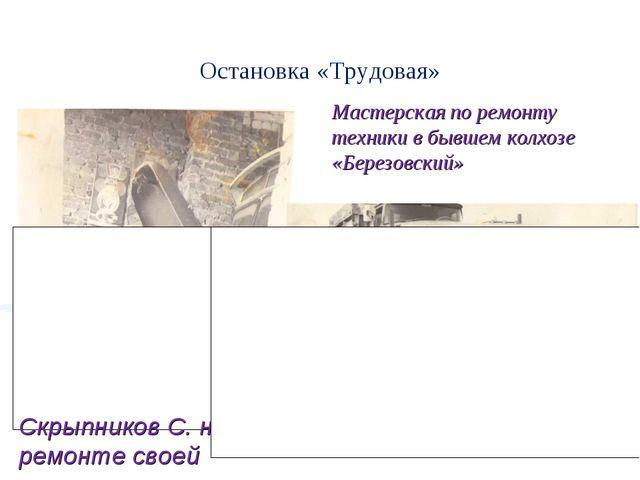 Остановка «Трудовая» Мастерская по ремонту техники в бывшем колхозе «Березовс...