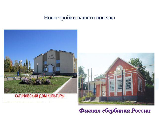 Новостройки нашего посёлка Филиал сбербанка России