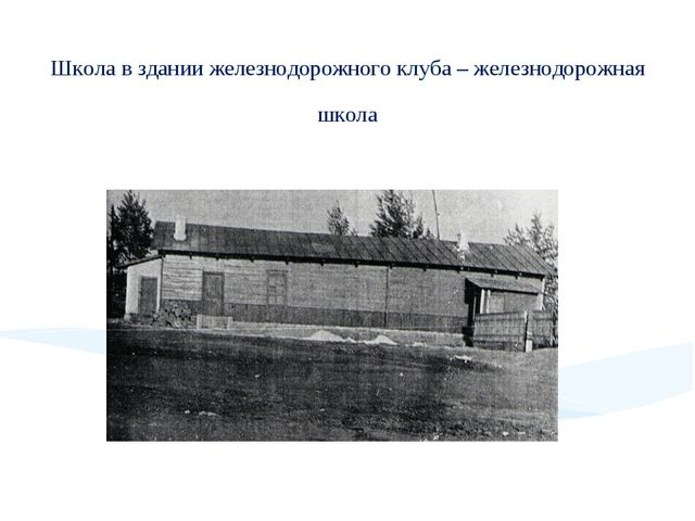 Школа в здании железнодорожного клуба – железнодорожная школа