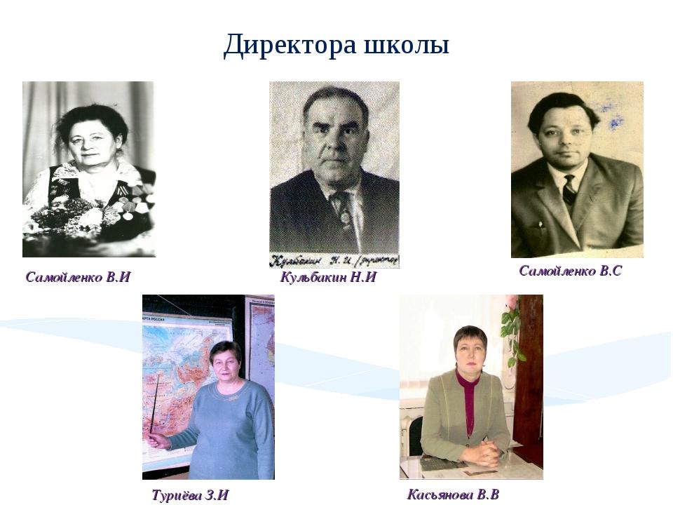 Директора школы Самойленко В.И Кульбакин Н.И Самойленко В.С Туриёва З.И Касья...