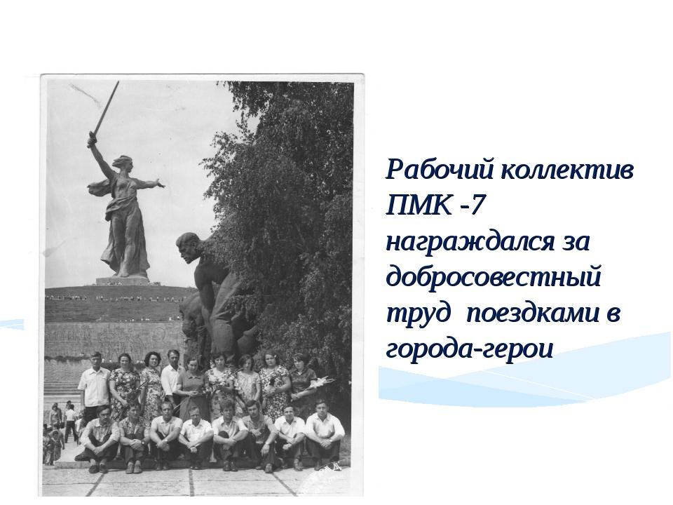 Рабочий коллектив ПМК -7 награждался за добросовестный труд поездками в горо...