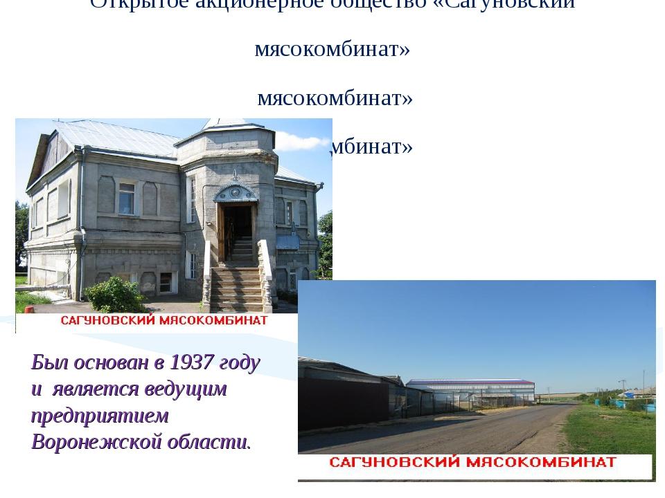 Открытое акционерное общество «Сагуновский мясокомбинат» Был основан в 1937 г...