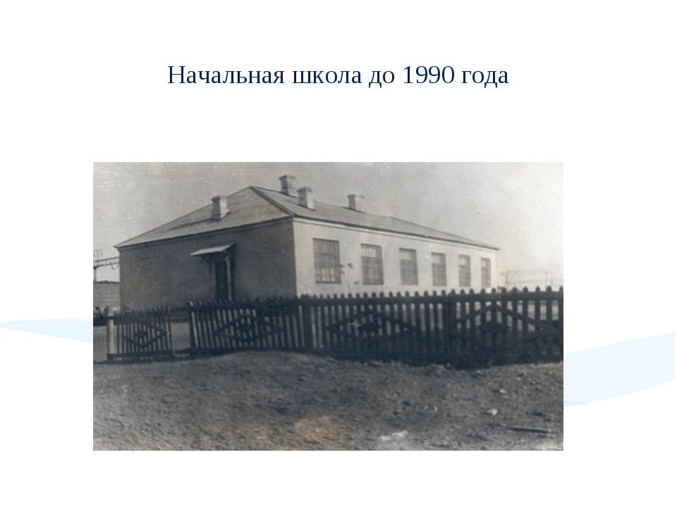 Начальная школа до 1990 года
