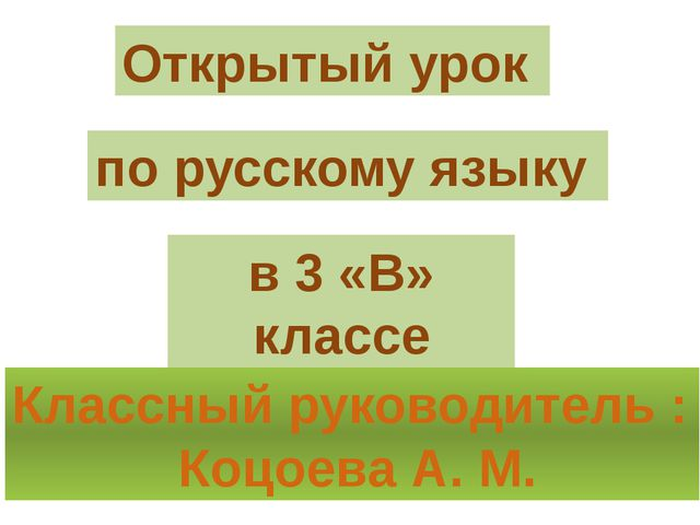 Открытый урок по русскому языку в 3 «В» классе Классный руководитель : Коцоев...