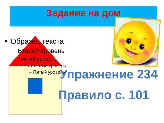 Задание на дом Упражнение 234 Правило с. 101