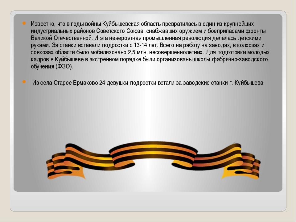 Известно, что в годы войны Куйбышевская область превратилась в один из крупне...