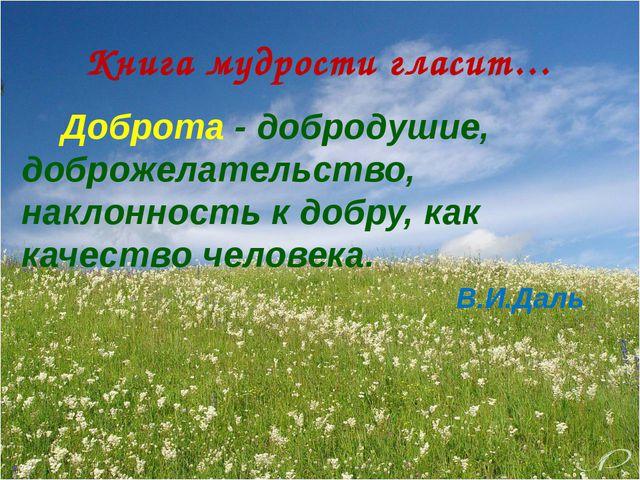 Книга мудрости гласит… Доброта - добродушие, доброжелательство, наклонность к...
