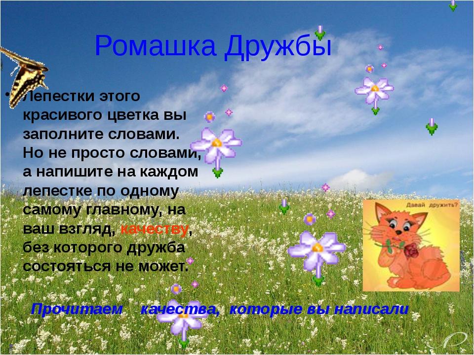 Ромашка Дружбы Лепестки этого красивого цветка вы заполните словами. Но не пр...