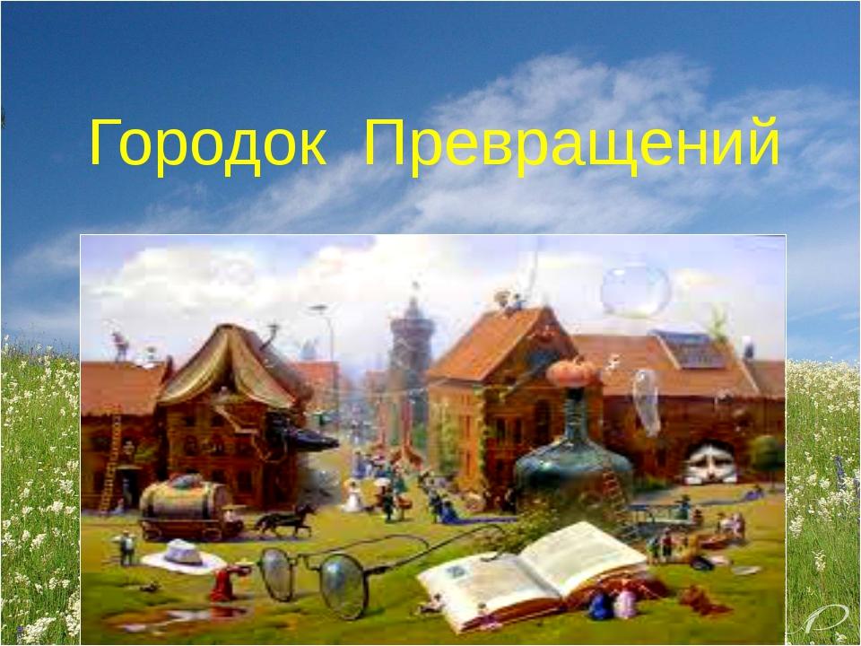 Городок Превращений