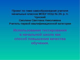 Проект по теме самообразования учителя начальных классов МОБУ НОШ № 24. р. п.